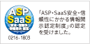 ASP,SaaS安全信頼性にかかる情報開示認定制度